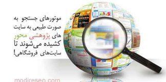 موتورهای جستجو و نقش پژوهشی