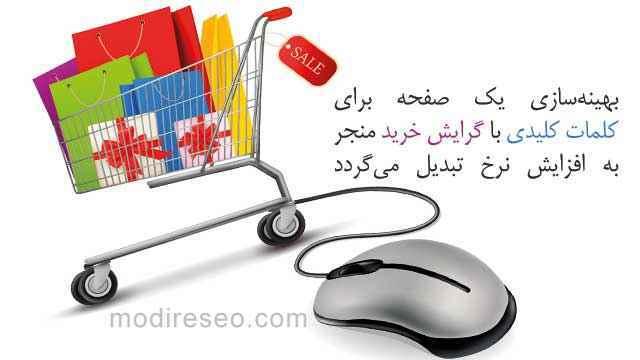 خرید با موتورهای جستجو