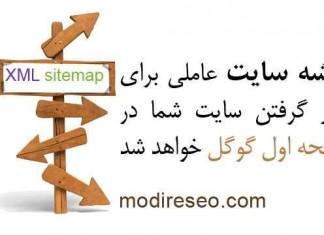 نقشه سایت