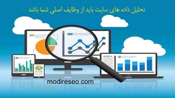 تحلیل و بهینه سازی وب سایت در گوگل آنالیز