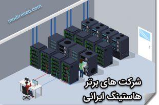 بهترین شرکت هاستینگ ایرانی