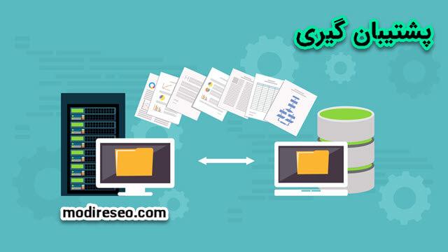 خرید بهترین هاستینگ ایرانی