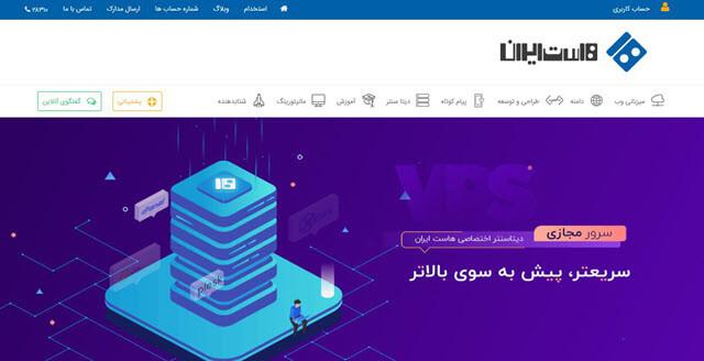 شرکت هاست ایران برای خرید هاست مطمئن