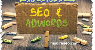 تبلیغات در گوگل ادوردز و سئو