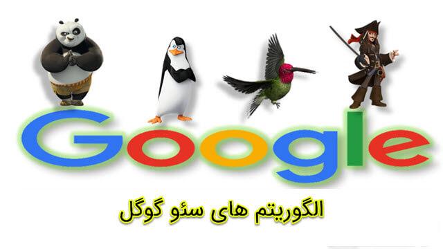 الگوریتم های سئو گوگل