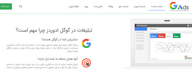 تبلیغ در گوگل ادوردز