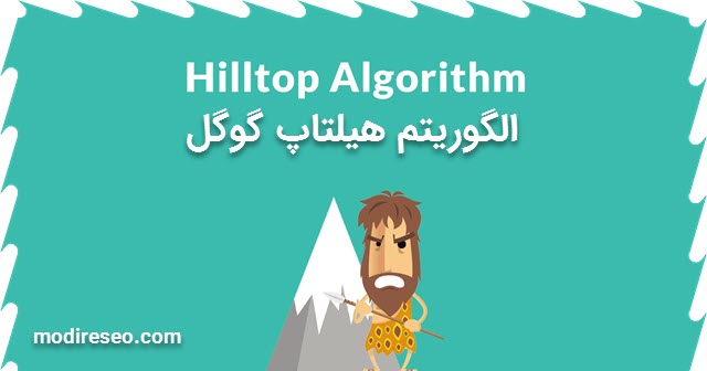 الگوریتم هیلتاپ